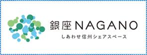 銀座NAGANO