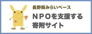 NPOを支援する寄付サイト